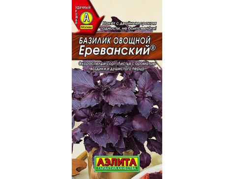 Базилик овощной Ереванский | Семена