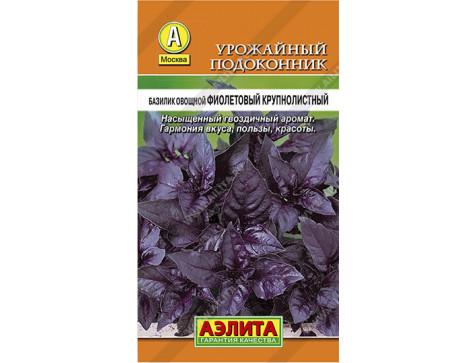 Базилик Фиолетовый (лидер)  | Семена